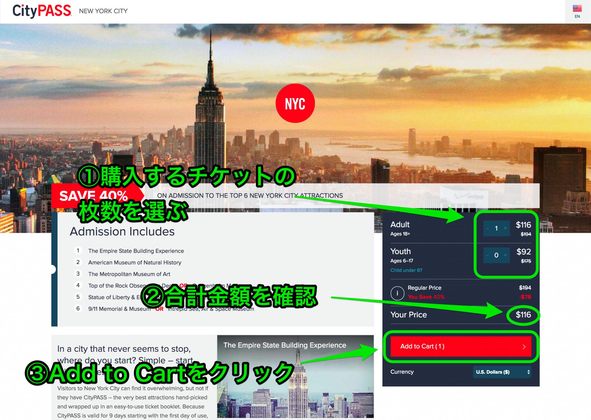 ニューヨークシティパス 購入方法