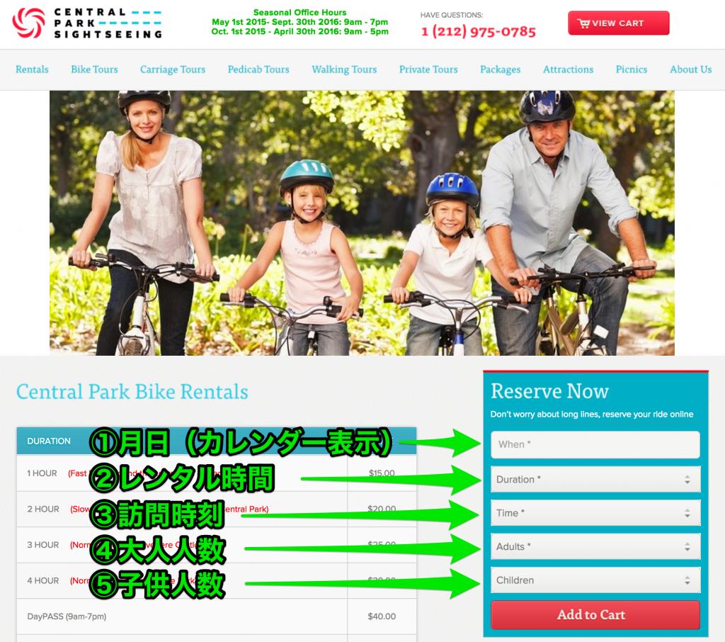 Central_Park_Bike_Rentals01b