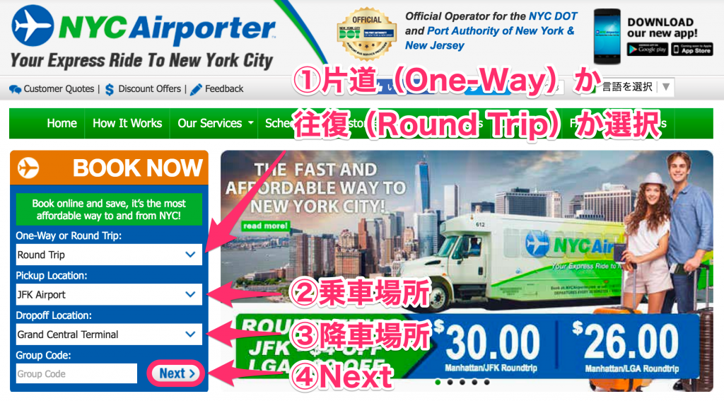 New_York_Airport_Shuttle_Bus01b