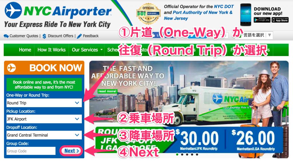New_York_Airport_Shuttle_Bus01b