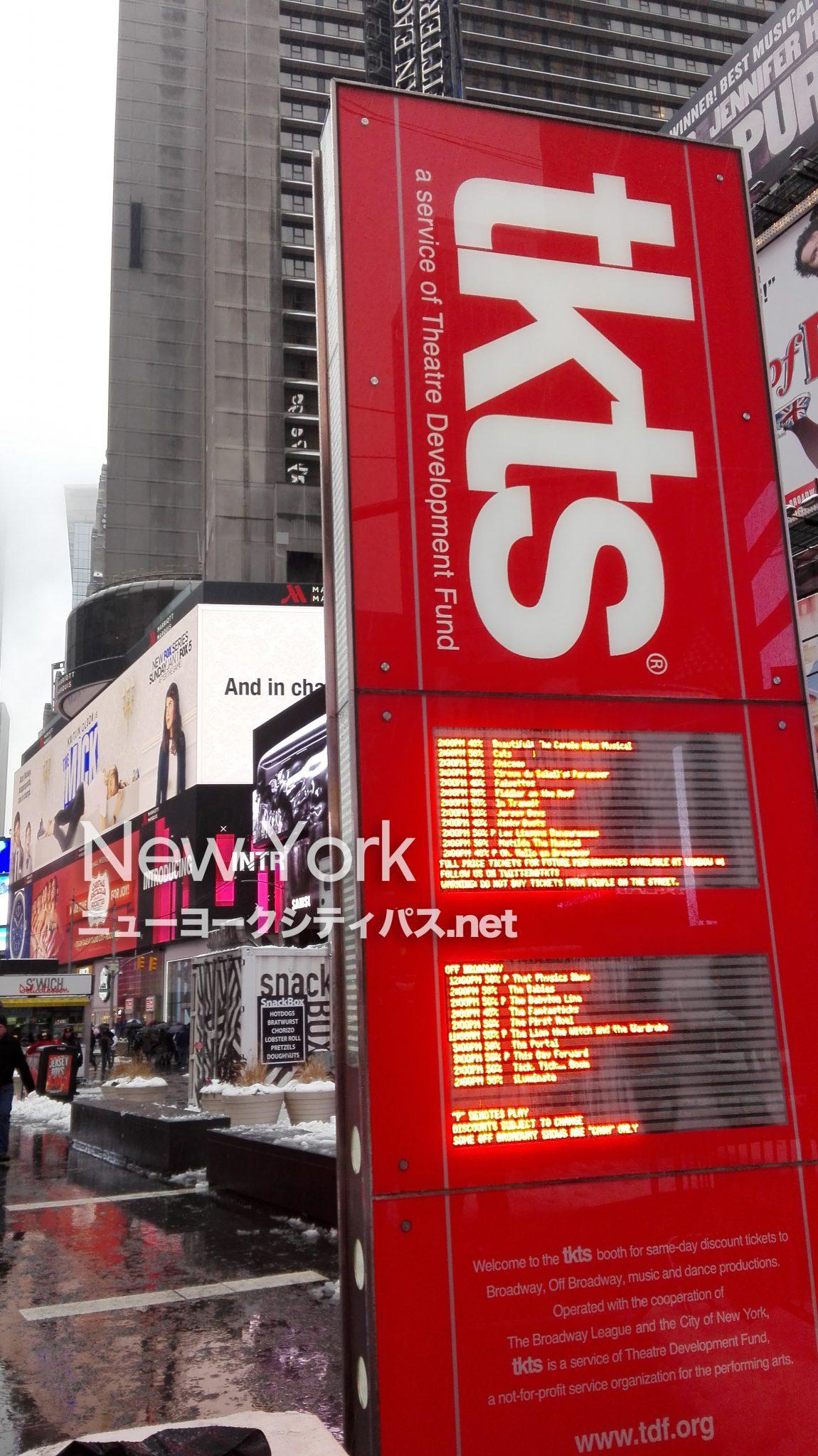 ニューヨーク tkts